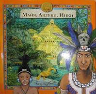 Детская книга Олдрих Ружичка: Майя. Ацтеки. Инки