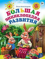 Детская книга Ольга Александрова: Большая энциклопедия развития