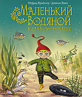 Детская книга Отфрид Пройслер: Маленький Водяной. Весна в мельничном пруду