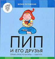 Детская книга Пип и его друзья (комплект из 4 книжек + обучающая игра)