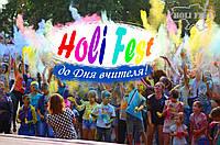 Організуй Holi Fest до Дня вчителя та подаруйте море яскравих вражень!