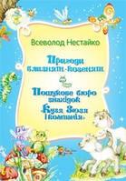 "Детская книга Пошукове бюро знахідок ""Кузя, Зюзя и компанія"""