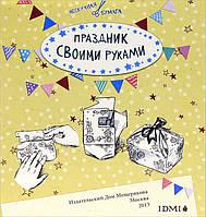 Детская книга Праздник своими руками