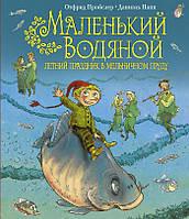 Детская книга Пройслер, Штиглоер: Маленький Водяной. Летний праздник в мельничном пруду