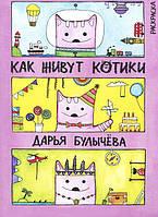 Детская книга Булычева Дарья Раскраска: Как живут котики