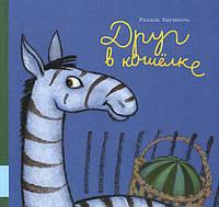 Детская книга Рахиль Баумволь: Друг в кошёлке