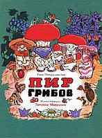 Детская книга Рема Петрушанская: Пир грибов. Книжка-картонка.