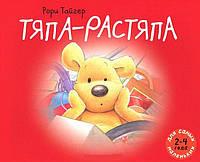 Детская книга Рори Тайгер: Тяпа-растяпа