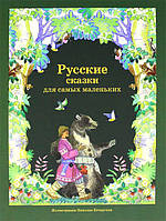Детская книга Русские сказки для самых маленьких