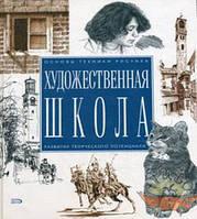 Детская книга С. Калинина: Художественная школа