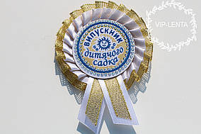 Белые с синим значки для детского сада