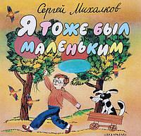 Детская книга Сергей Михалков: Я тоже был маленьким