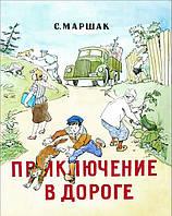Детская книга Самуил Маршак: Приключение в дороге