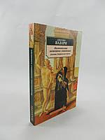 Вазари Дж. Жизнеописания знаменитых живописцев: Джотто, Боттичелли и другие (б/у).