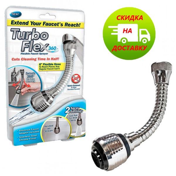 Экономитель воды Turbo Flex 360 | насадка на кран (аэратор) | 2 режима (Реплика)