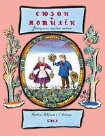 Детская книга СЮЗОН и МОТЫЛЁК. Французские народные песенки