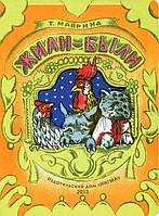 Детская книга Татьяна Маврина: Жили-были. Книжка-картонка.