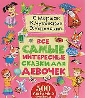 Детская книга Успенский, Чуковский, Маршак: Все самые интересные сказки для девочек