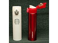 """Термокружка с поилкой """"Starbucks"""", 400 мл."""