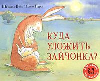 Детская книга Шеридан Кейв: Куда уложить зайчонка?