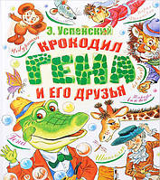 Детская книга Эдуард Успенский: Крокодил Гена и его друзья