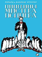 Детская книга Этуотер, Этуотер: Пингвины Мистера Поппера