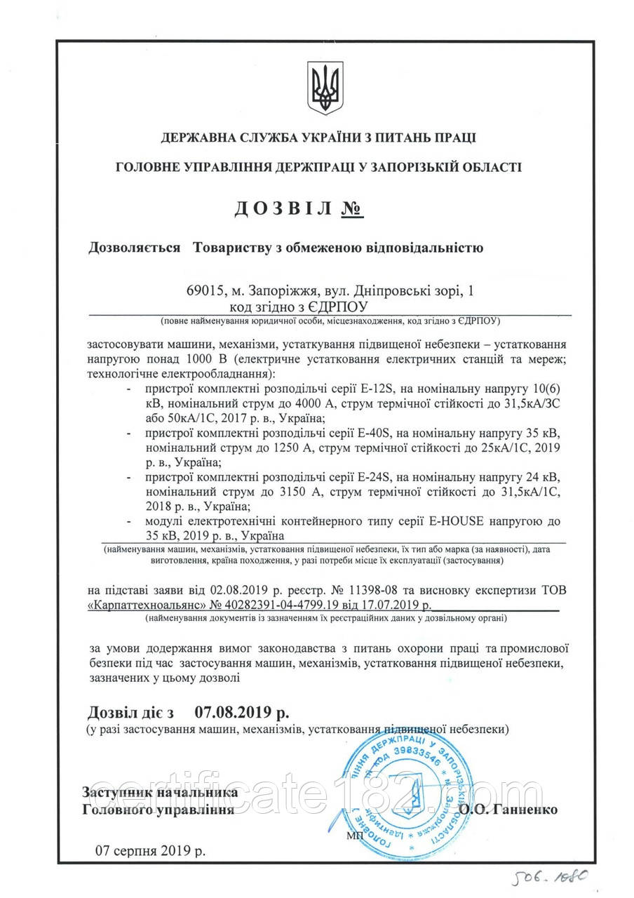 Разрешение ГОСТРУДА на применение оборудования напряжением свыше 1000 В
