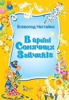 Детская книга В. З. Нестайко: В країні Сонячних Зайчиків