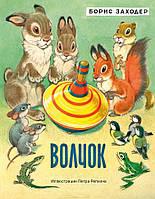 Книга для малыша Борис Заходер: Волчок