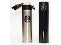 """Термокружка с поилкой """"Starbucks"""", 500 мл."""