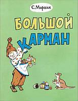 Книга для малыша Самуил Маршак: Большой карман