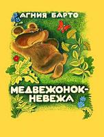 Детская книга  Агния Барто: Медвежонок невежа