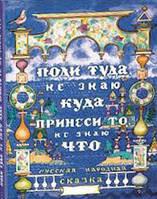 Детская книга  Алексей Толстой: Поди туда, не знаю куда, принеси то, не знаю что