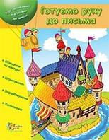 Детская книга  Антонова Леся: Готуємо руку до письма