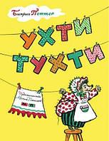 Детская книга  Беатриса Поттер: Ухти-Тухти