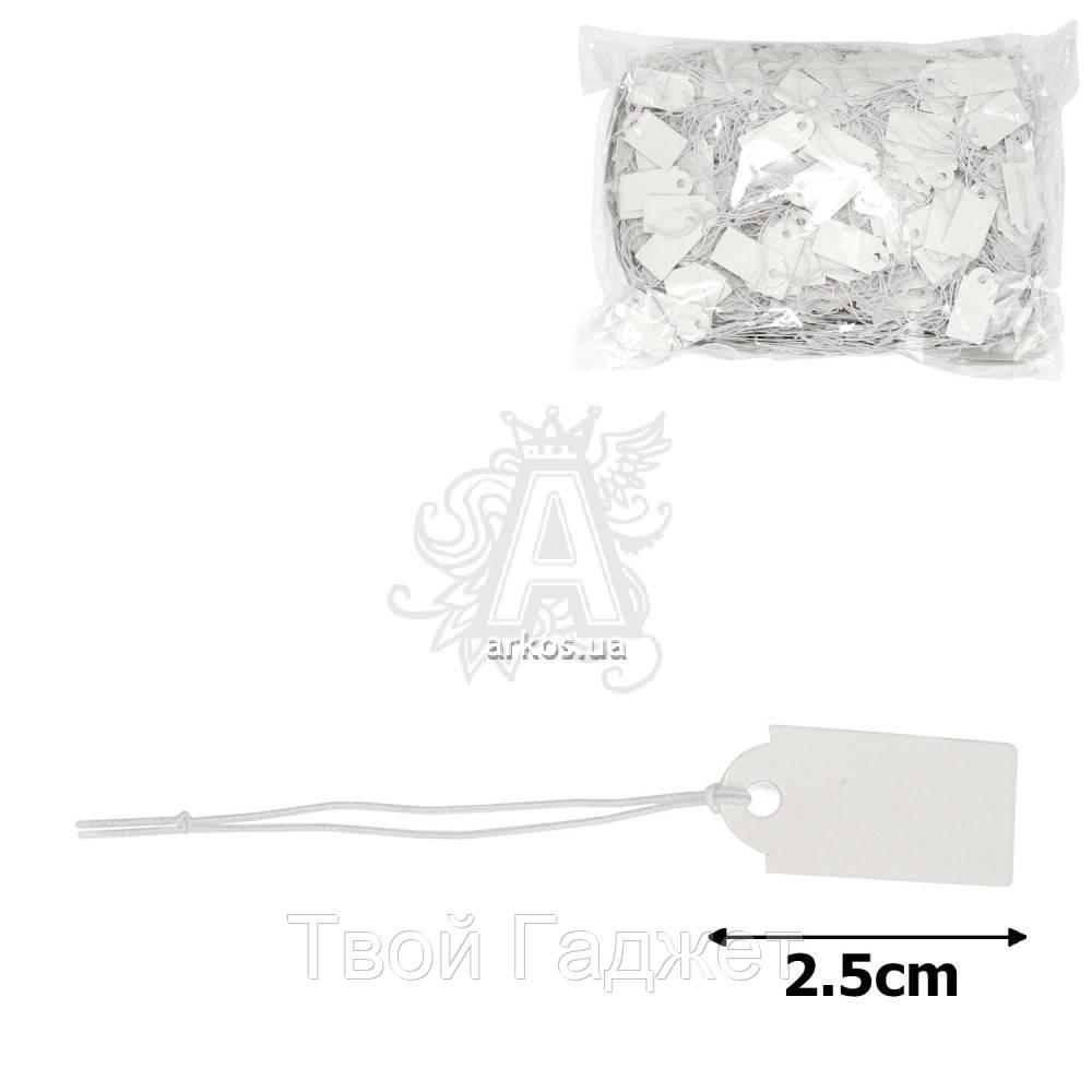 Ценник картонный на резинке 2.5см, 1000шт в упаковке