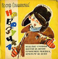 Детская книга  Иосиф Ольшанский: Невезучка: несколько смешных историй из жизни семилетнего человека, которому
