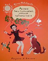 Детская книга  Ирина Пивоварова: Рассказы Люси Синицыной, ученицы третьего класса