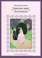 Детская книга  Горшочек, вари! Ум и счастье
