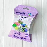 """Набор для плетения Идейка """"Браслетик Звезда"""" 97048"""