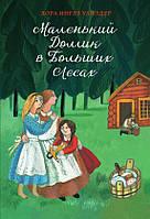 Детская книга  Лора Уайлдер: Маленький домик в Больших Лесах