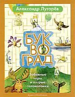 Детская книга  Лугарев Александр: Буквоград. Забавные игры и хитрые головоломки