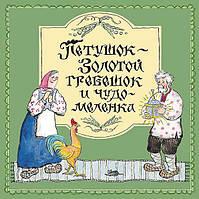 Детская книга  Петушок - Золотой гребешок и чудо-меленка