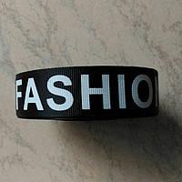 Лента репс с надписью Fashion черный 2,5 см