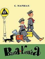 Детская книга  Самуил Маршак: Вакса-Клякса