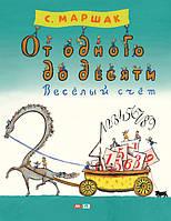 Детская книга  Самуил Маршак: От одного до десяти. Весёлый счёт