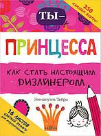 Детская книга  Эммануель Тейра: Ты - принцесса. Как стать настоящим дизайнером