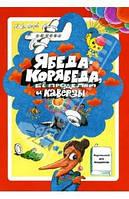 Детская книга  Семенов Александр: Ябеда-Корябеда и ее проделки