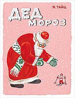 Детская книга  Яков Тайц: Дед Мороз