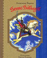 Детская книга  Александр Барков: Денис Давыдов. Историческая повесть